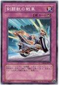 剣闘獣の戦車【ノー】
