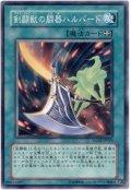 剣闘獣の闘器ハルバード【ノー】