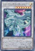 シューティング・ライザー・ドラゴン【ウル】
