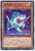 武神器-イクタ【ノー】