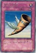 昇天の角笛【レア】