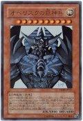 オベリスクの巨神兵【ウル】