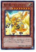 聖刻龍-セテクドラゴン【スー】