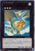 虚空海竜リヴァイエール【ウル】
