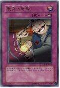 魔宮の賄賂【ウル】