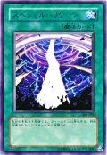 スペシャルハリケーン【レア】