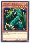 サンダー・ドラゴン【ノー】