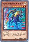 疾走の暗黒騎士ガイア【ノー】