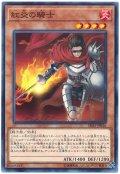 紅炎の騎士【ノー】
