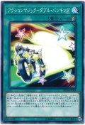 アクションマジック-ダブル・バンキング【ノー】
