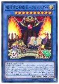 魔神儀の創造主-クリオルター【ノー】