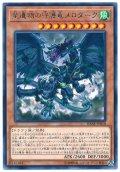 星遺物の守護竜メロダーク【レア】