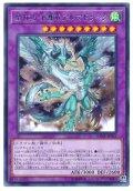 星杯の守護竜アルマドゥーク【レア】