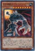 古代の機械巨人-アルティメット・パウンド【ウル】