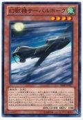 幻獣機サーバルホーク