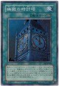 幽獄の時計塔【スー】