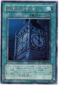 幽獄の時計塔
