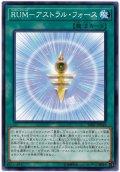 RUM-アストラル・フォース【ノー】