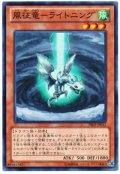 風征竜-ライトニング【ノー】【ランクB】