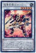 超重剣聖ムサ-C 【ウル】