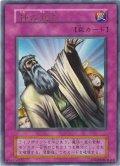 神の宣告【ウルトラレア】