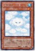 雲魔物-羊雲