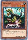 縄張恐竜【ノー】