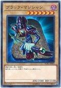 ブラック・マジシャン【ノー】
