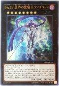 No.23 冥界の霊騎士ランスロット【ウル】