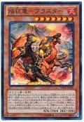 焔征竜-ブラスター【スー】