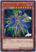 ギミック・パペット-マグネ・ドール【ノー】