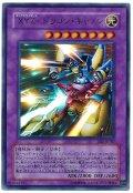 XYZ-ドラゴン・キャノン【ウル】