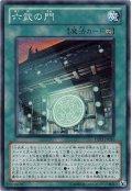 六武の門【スー】