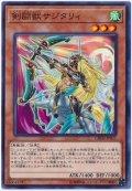 剣闘獣サジタリィ【ノー】
