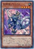 剣闘獣アトリクス【ノー】