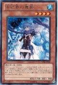 氷結界の舞姫【レア】