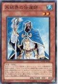 氷結界の伝道師【ノー】