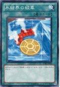 氷結界の紋章【ノー】
