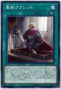 聖剣クラレント【ノー】
