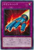 ロケットハンド【ノー】