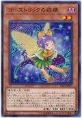 ゴーストリックの妖精【ノー】