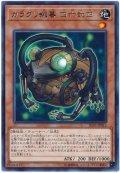 カラクリ蝦蟇 四六弐四【レア】