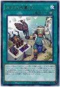 カラクリ蝦蟇油【レア】