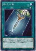 脆刃の剣【ノレ】