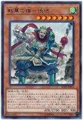 戦華の雄-張徳【レア】