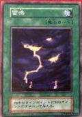 雷鳴【ノー】【ランクC】