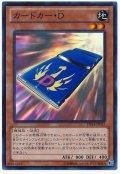 カードカー・D【スー】