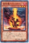 炎征竜-バーナー【ノー】