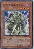 暗黒界の軍神 シルバ【ウル】