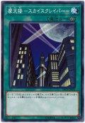 摩天楼 -スカイスクレイパー-【ノー】
